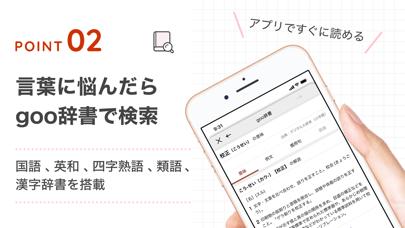 idraft by goo - メモ帳・辞書 screenshot 3