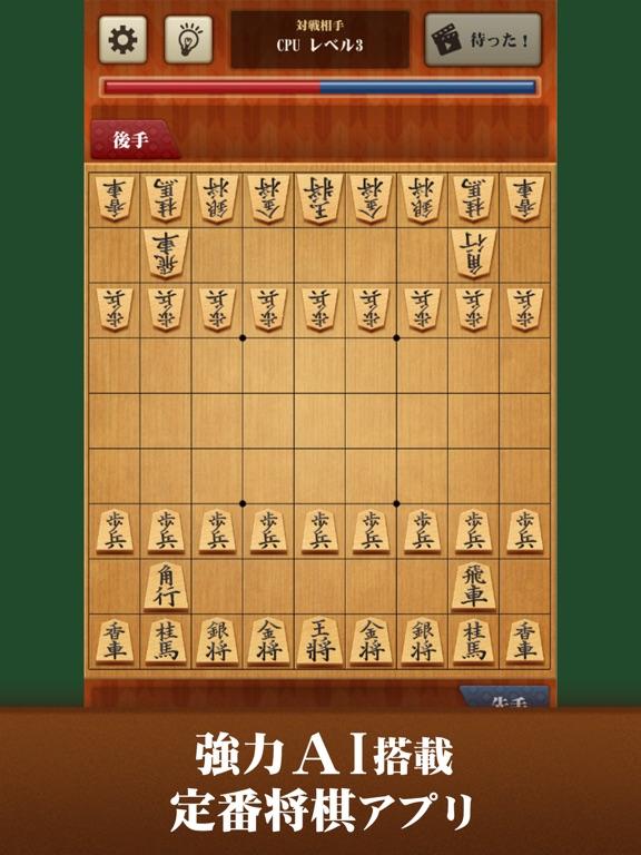 将棋アプリ 百鍛将棋のおすすめ画像1