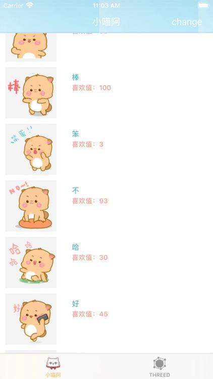 小喵阿大表情 screenshot-3
