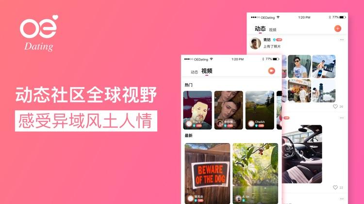 欧亿婚恋-甄选全球优质单身 screenshot-3