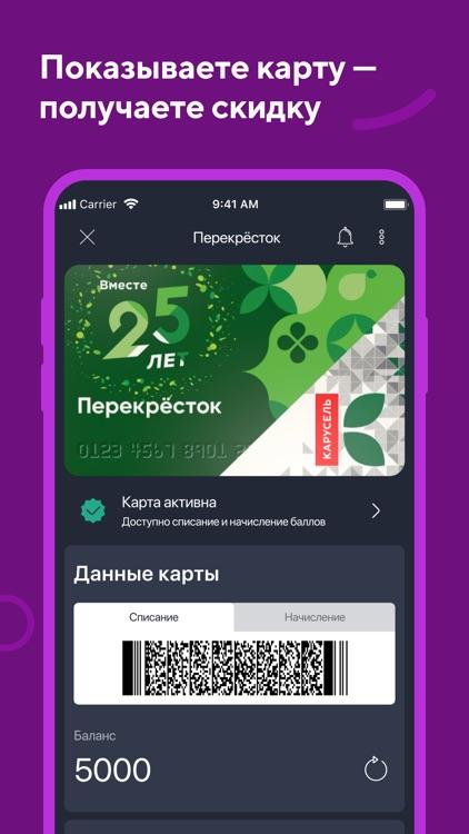 Кошелёк: карты магазинов screenshot-3