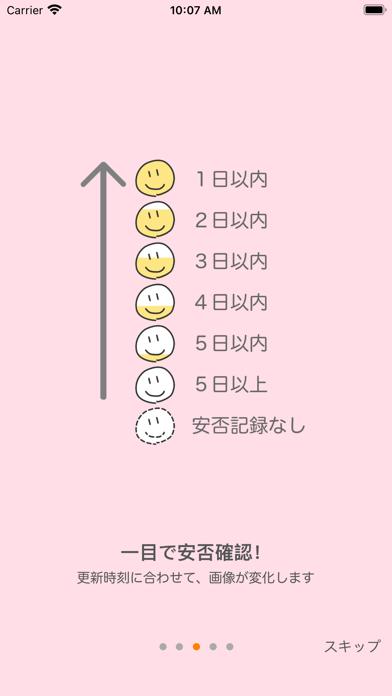 あんぴったん紹介画像3