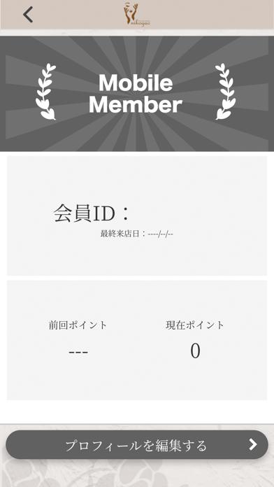 private salon nikogao 公式アプリ紹介画像3