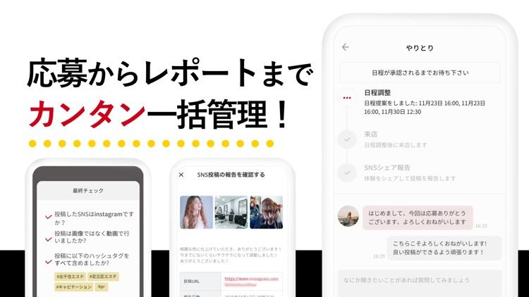 toridori base インフルエンサー向けお仕事アプリ screenshot-3