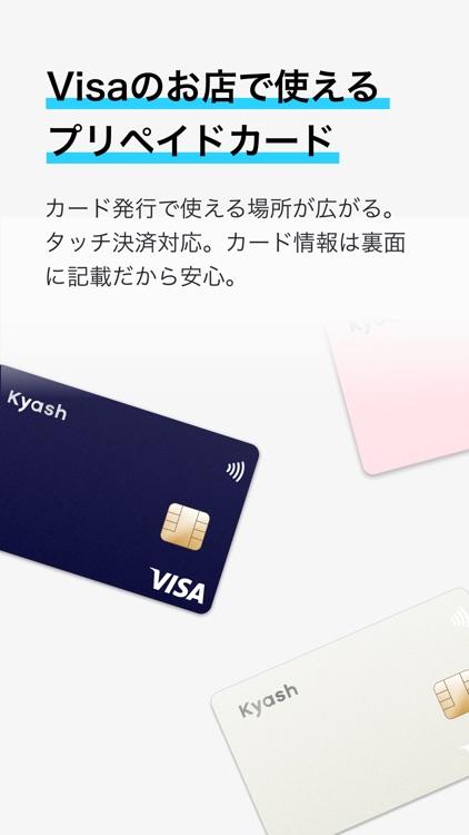 Kyash(キャッシュ)-Visaカードが使えるスマホ決済 screenshot-4