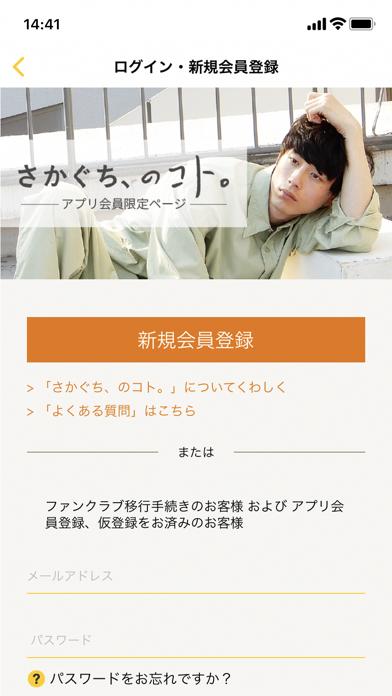 info.s - 坂口健太郎オフィシャルアプリのおすすめ画像3