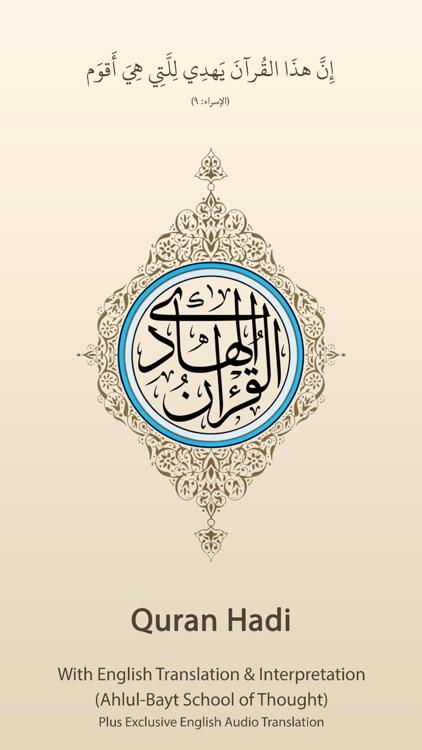 Quran Hadi English (AhlulBayt) screenshot-0