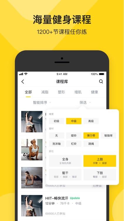 Fit 私人健身教练 - 运动减肥瘦身课程 screenshot-4