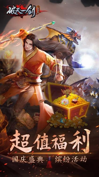 破天一剑 - 官方正版 screenshot-0