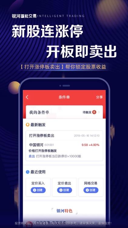 中国银河证券-股票炒股开户