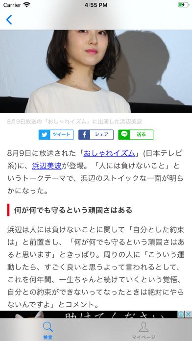 World News screenshot 4