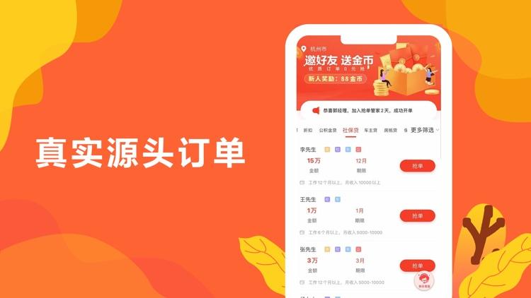 抢单管家-信贷经理展业抢单app