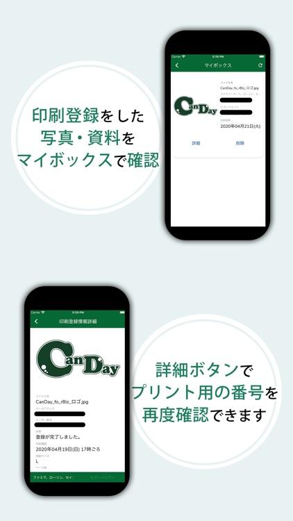 CanDay Print forBiz screenshot-3