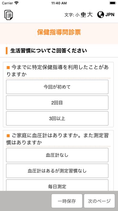 ヘルスケアクリニック厚木紹介画像4