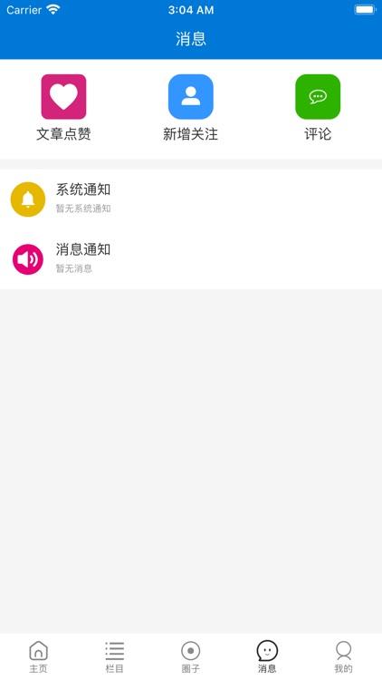 美东华人圈 screenshot-4