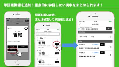 漢字検定2級〜3級 読みがなクイズのおすすめ画像5