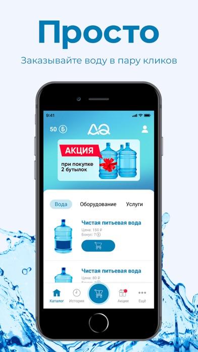 AQ вода Санкт-Петербург screenshot 2