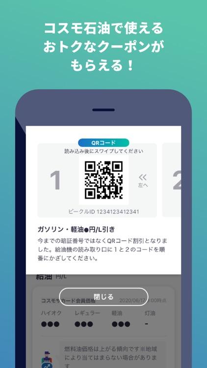 Carlife Square コスモのアプリ入れトク! screenshot-3