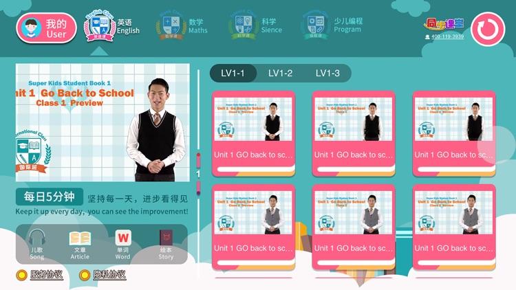 小学英语同步课堂 screenshot-3