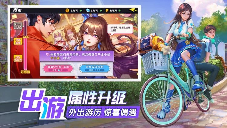 王牌高校-限时开放 screenshot-4