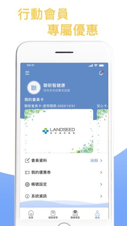 聯新智健康 screenshot-3