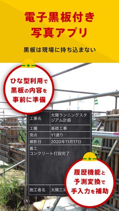 ミライ工事2:スマホで作れる工事写真のスクリーンショット2