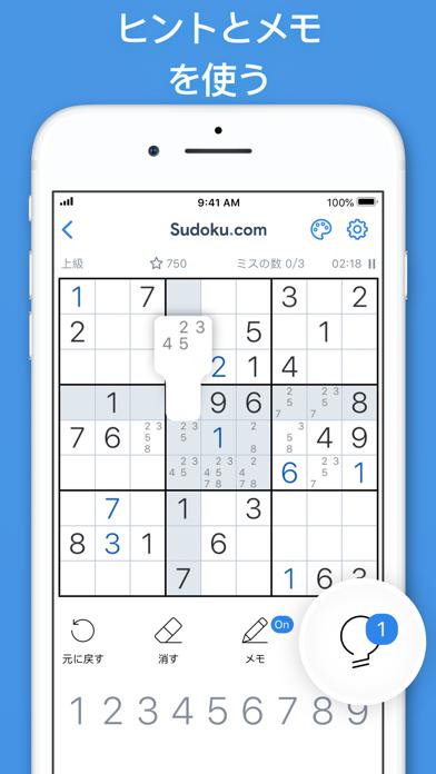 ナンプレ - 古典的ロジックパズルゲームのおすすめ画像7