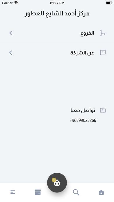 مركز أحمد الشايع للعطور screenshot 5