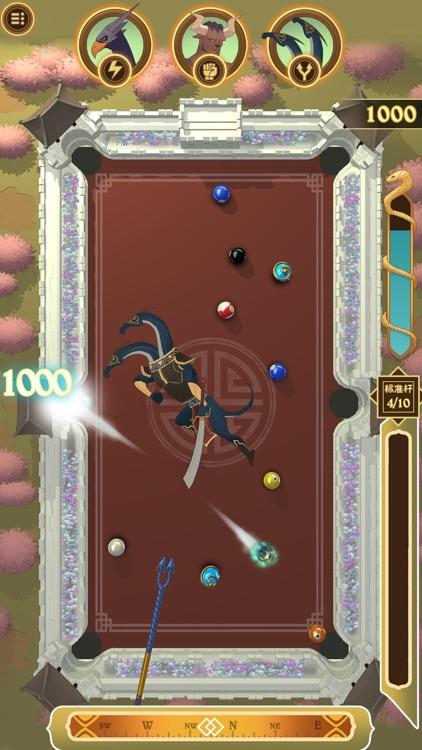 英雄台球 screenshot-2
