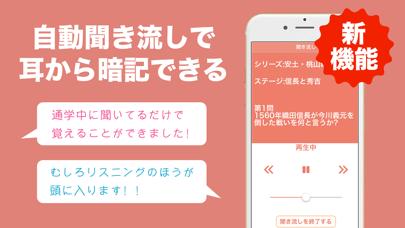 日本史の王様 - 3300問の一問一答や年号・二択問題を収録 ScreenShot3