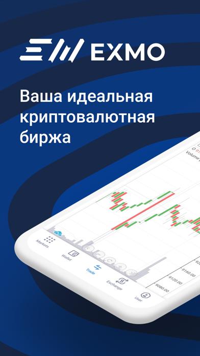 EXMO   Биржа КриптовалютСкриншоты 1