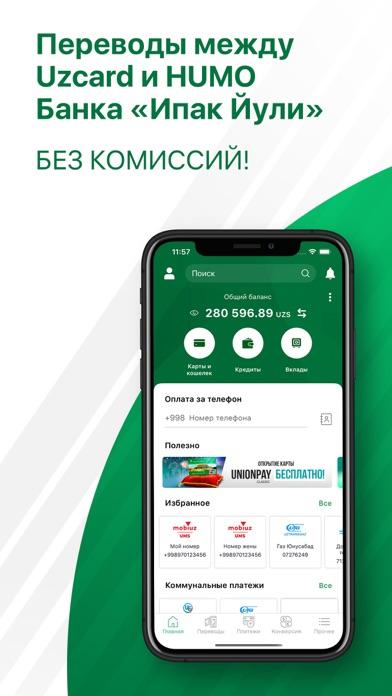 Ipak Yo'li MobileСкриншоты 2