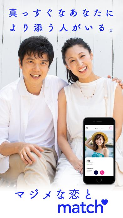 Match Japan マジメな出会い・婚活マッチングアプリ ScreenShot0