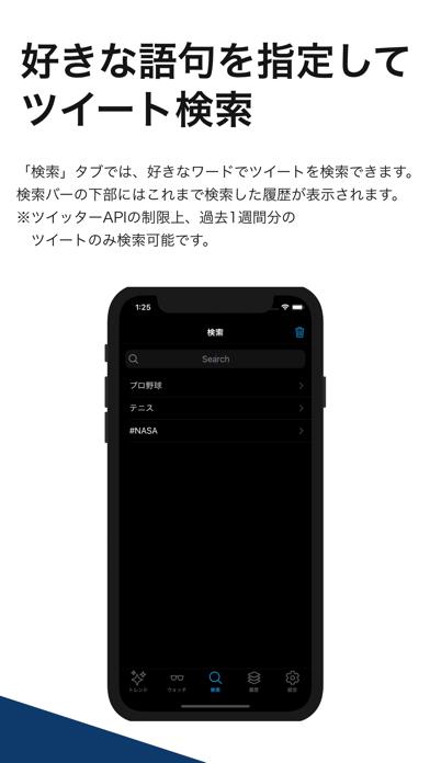 ツイウォッチ紹介画像4
