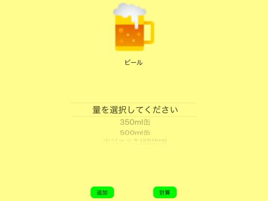 酔っタイマー screenshot 11