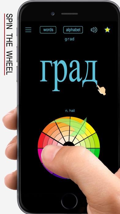 Russian Words & Writing screenshot 1