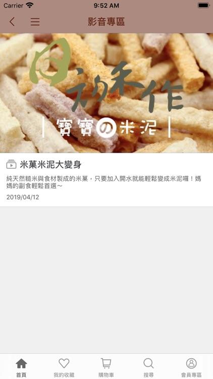 日初禾作 全天然寶寶副食與米餅 screenshot-4