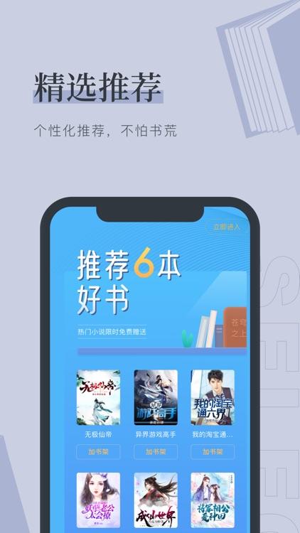 笔趣阁,全本小说书城 screenshot-4