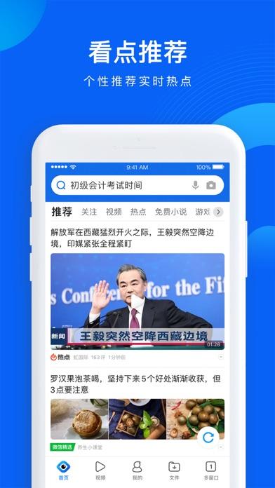 QQ浏览器-热点新闻头条短视频抢先看 用于PC