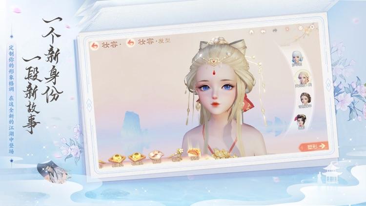 花与剑 screenshot-4