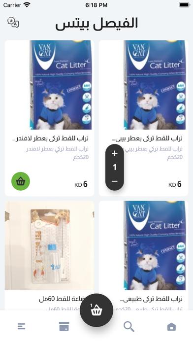 Alfaysal Pets screenshot 1