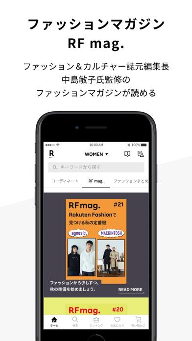 ダウンロード Rakuten Fashion -PC用