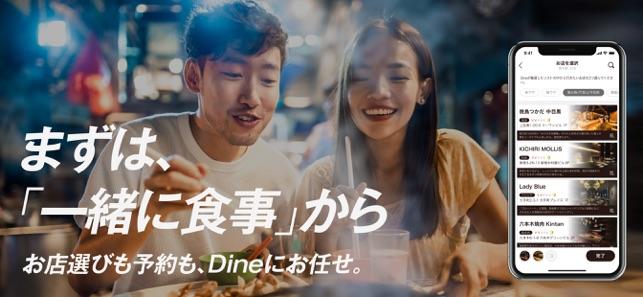 Dine(ダイン):恋活・婚活マッチングアプリ」をApp Storeで