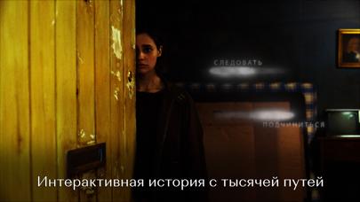 Скриншот №2 к «Эрика» -интерактивный триллер