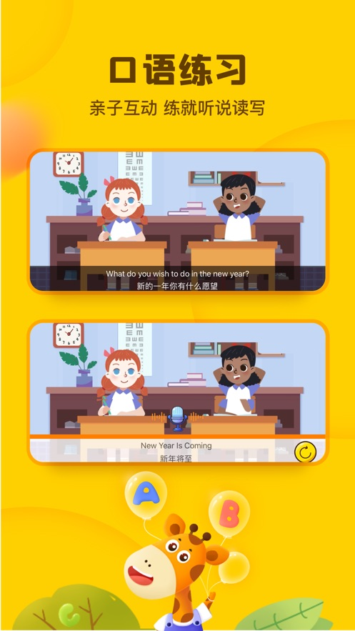 阿卡索启蒙英语-跟英语外教在线学口语(图3)