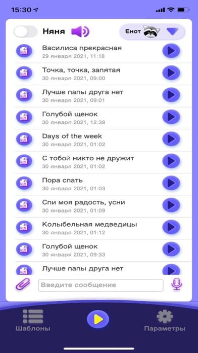 Скриншот №6 к Енотик