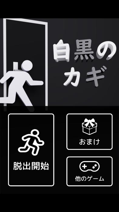 脱出ゲーム - 白黒のカギのおすすめ画像1
