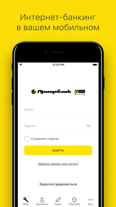 Мобильный банк PriorOnlineСкриншоты 1
