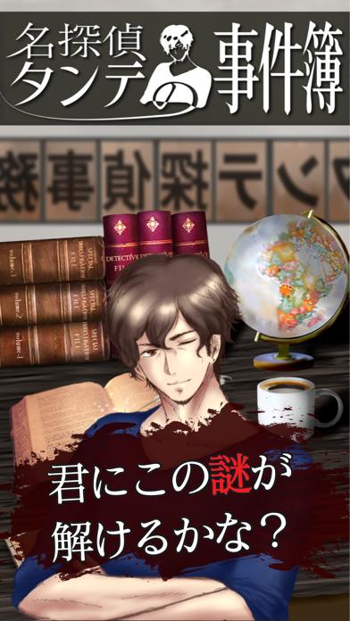 名探偵タンテの事件簿紹介画像1