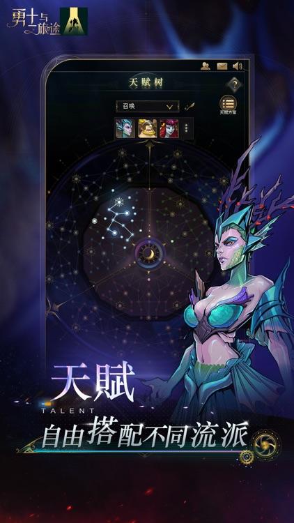 勇士與旅途 screenshot-3